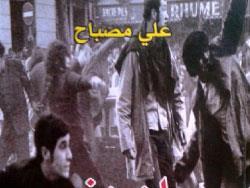 علي مصباح: جيل الخيبة وأوهام السبعينات