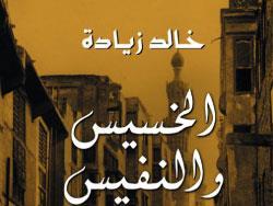 خالد زيادة متجولاً في المدينة الإسلامية
