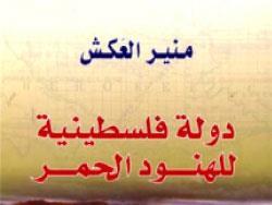 منير العكش إبادة أهل الأرض من أميركا إلى فلسطين