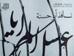 نافذ أبو حسنة: مآلات النضال والحبّ