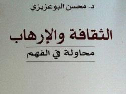 محسن بوعزيزي مشرّحاً «ثقافة الإرهاب»