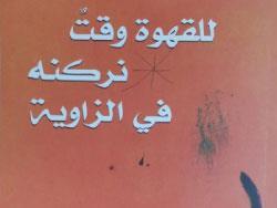 أحمد بزّون: شعر الفايسبوك