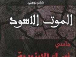 الفتيات الإيزيديات... شهادات عن «الموت الأسود»