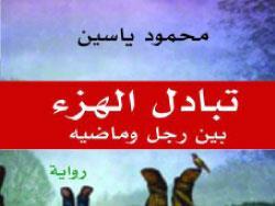 محمود ياسين يواجه الماضي بالهزء