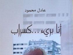 عادل محمود... في مديح الهشاشة