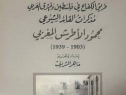 محمود الأطرش المغربي... شيوعي من فلسطين