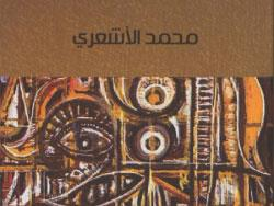 محمد الأشعري: مرثية للحضارة الأندلسية