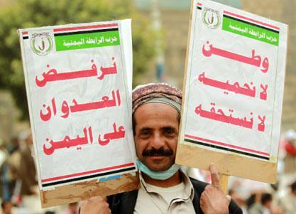 اجماع يمني ضد العدوان يخرقه «الإصلاح» و «الناصري»