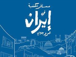 عمرو بدوي: «سندباد» الكنبة في إيران