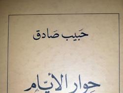 حبيب صادق... مناضلاً في الفكر والسياسة والثقافة