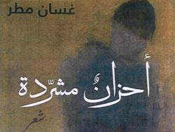 غسان مطر: أيها الجرح المغنّي