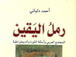 أحمد دلباني... ربيع العرب ما زال بعيداً
