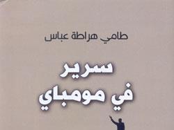 طامي هراطة عباس: عراق الهويات القاتلة