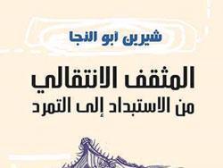 شيرين أبو النجا: متى «يتحرّر» المثقف المصري؟