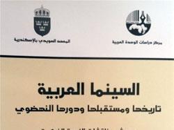 «السينمات» العربيّة بين القضايا «الكبرى» والحكاية الفرديّة