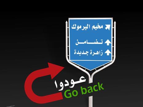 رسالة إلى مخيم اليرموك