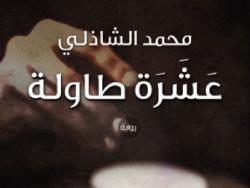 «طاولة» محمد الشاذلي: ما وراء المتعة