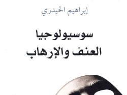 ابراهيم الحيدري محلّلاً أصل الإرهاب