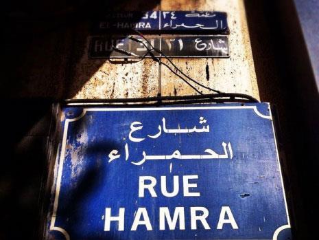 من يوميات راس بيروت... «صالون الأفندي»