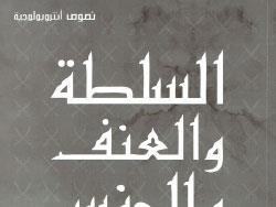 عبد الرزاق عمار: جذور الاستبداد في اللاوعي العربي