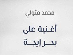 محمد متولي: روح القصيدة