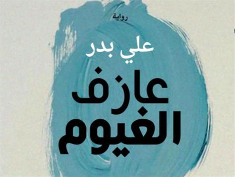 علي بدر: إشكالية الأنا والآخر و... الانتماء