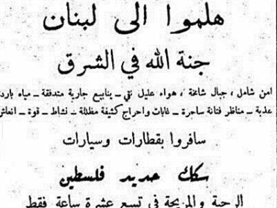 الفلسطينية بشو أحسن منا يما؟
