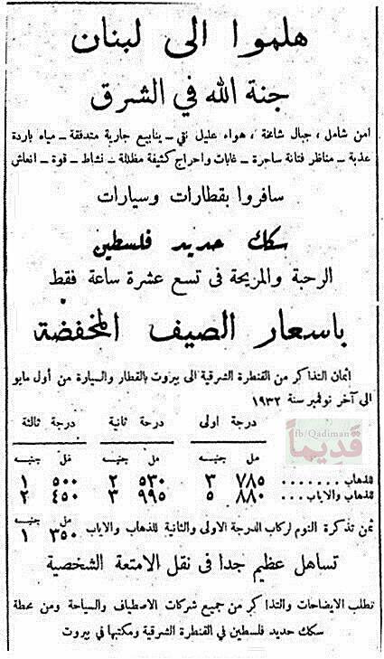 هلموا الى لبنان