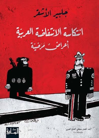 عاد النظام المصري السابق بعباءة السيسي