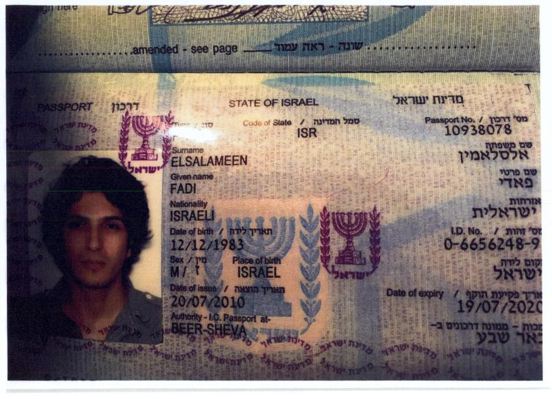 جواز السفر الإسرائيلي الخاص بالسلامين