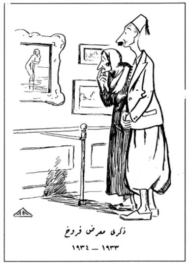 «ذكرى معرض فروخ» لمصطفى فروخ  (حبر على ورق ــ 10 × 14 سنتم ــ 1934 ــ بإذن من هاني فروخ)