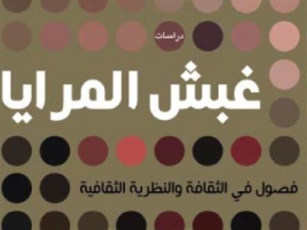 خالدة حامد: فصول في الثقافة ومفاهيمها
