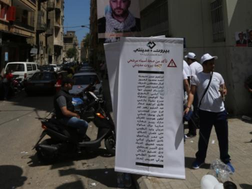 التصويت الشيعي
