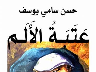 حسن سامي يوسف يقف عند «عتبة الألم»