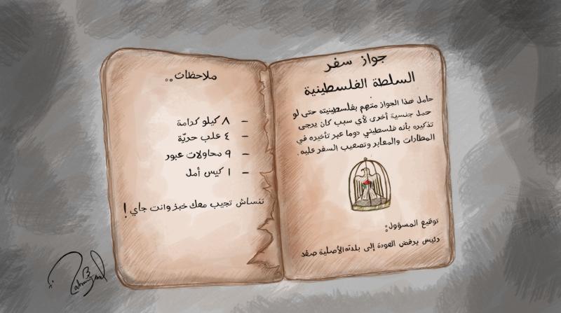 رسم الفنانة الفلسطينية زهراء جمال