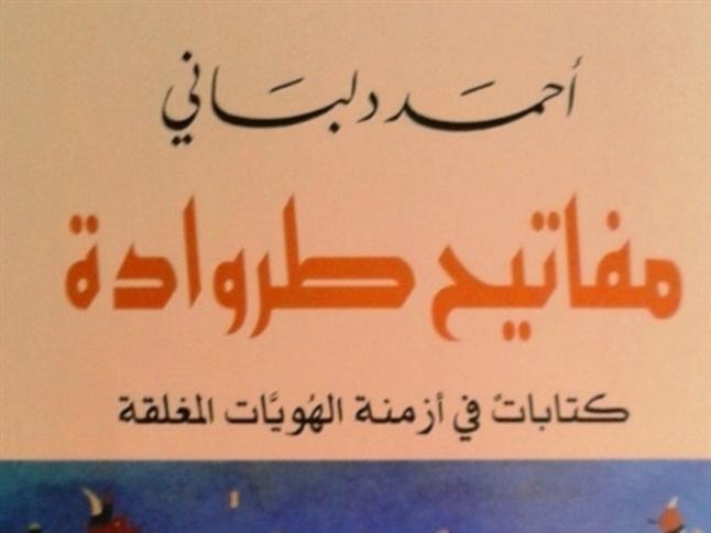 أحمد دلباني معايناً عناصر التخلّف الشرقي