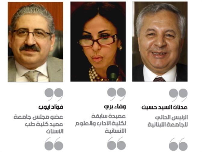 الخلافات تؤخّر تعيين الرئيس: سيناريو الشغور يلوح في الجامعة اللبنانية