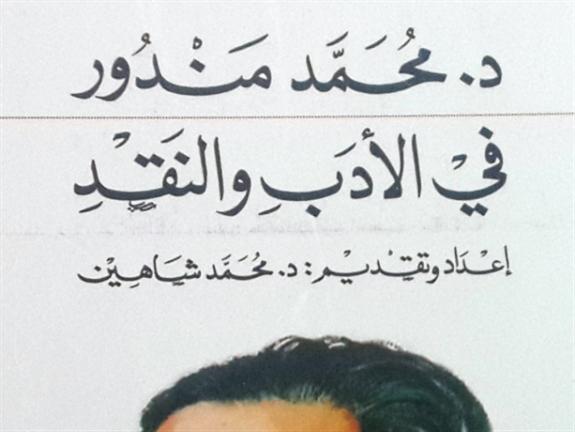 محمد مندور: «في النقد والأدب» بطبعة منقحة