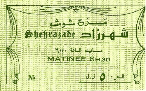 بطاقة دخول لمسرح شوشو