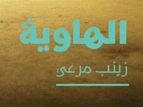 «الهاوية» لزينب مرعي: عن تلك الحرب المشؤومة