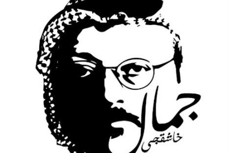 على تويتر صفحة «الشهيد جمال خاشقجي»