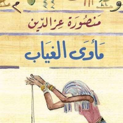 منصورة عز الدّين: متاهات السرد