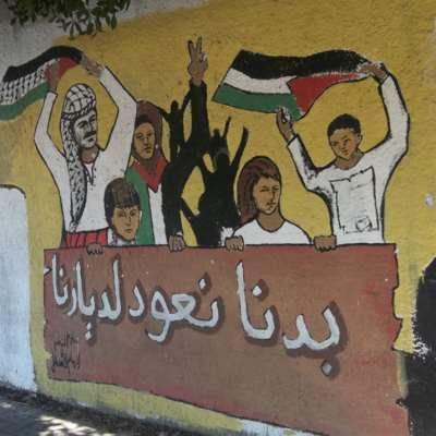 مؤسسة الدراسات: تاريخ الفلسطينيين وحركتهم الوطنية
