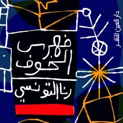 رنا التونسي تكتبُ الخوف
