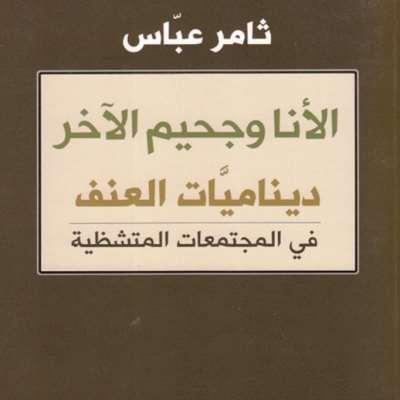 ثامر عبّاس: حفريات العنف وتشظياته