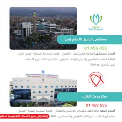 مستشفى الرسول الأعظم (ص)