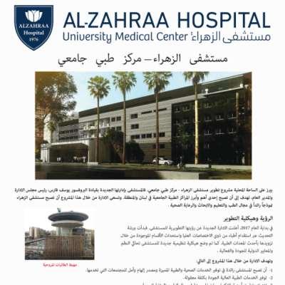 مستشفى الزهراء - مركز طبي جامعي