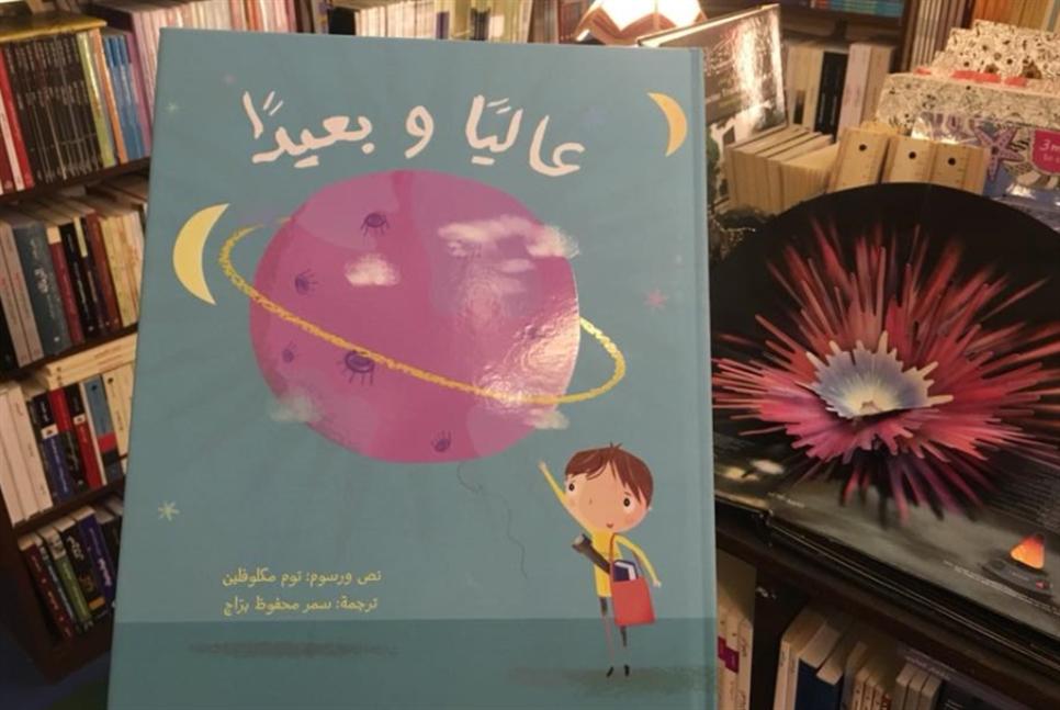 مكتبة الحلبي: «عالياً وبعيداً»