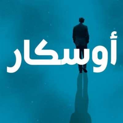 محمود عبد الغني: تخبطات في سبيل الـ «أوسكار»