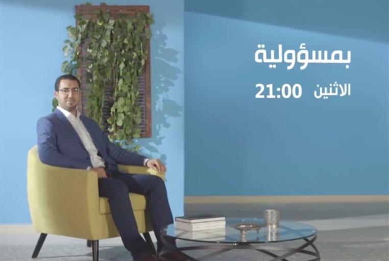 «بمسؤولية» الليلة على قناة «المنار»
